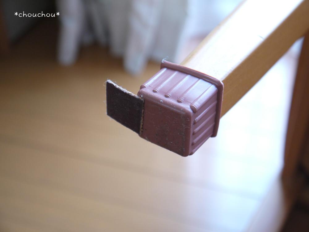 椅子テープ ずれ