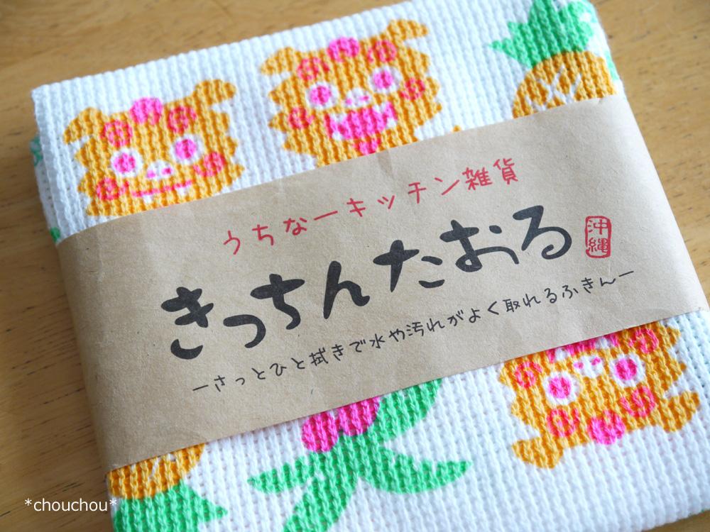 キッチンタオル 沖縄
