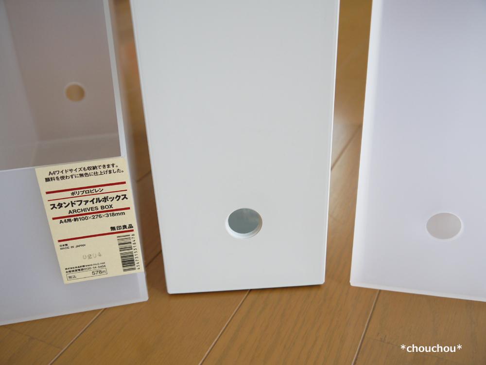 ファイルボックス 2種
