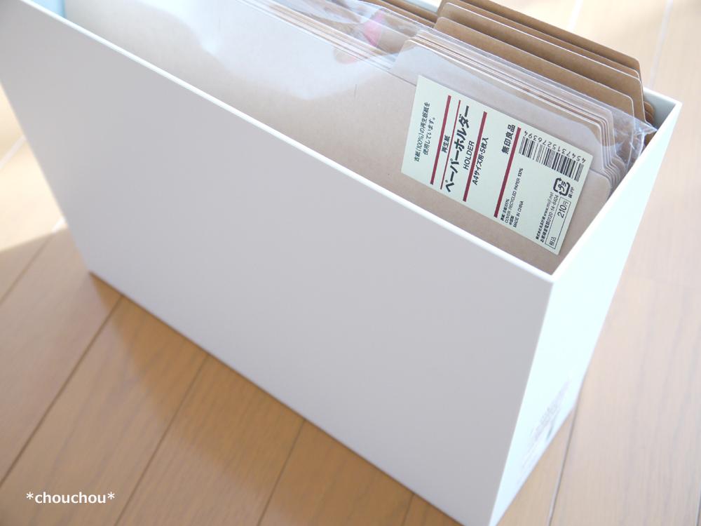 横型ファイルボックス ペーパーホルダー