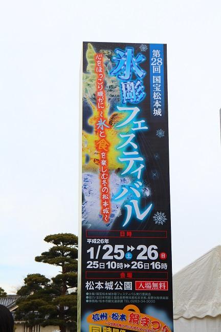 20140127松本城2