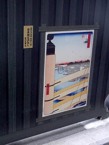 日本橋絵巻6