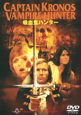 吸血鬼ハンター:DVDジャケット