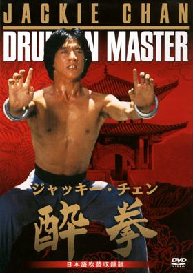 ドランク・モンキー/酔拳:DVDジャケット