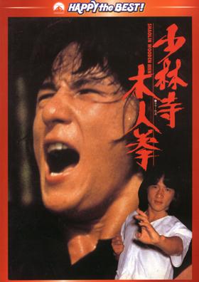 少林寺木人拳:DVDジャケット