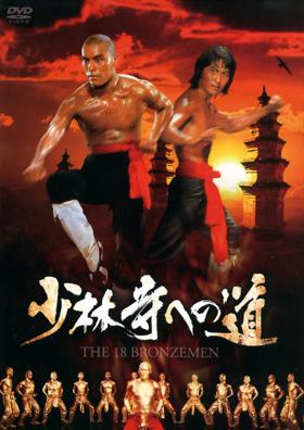 少林寺への道:DVDジャケット