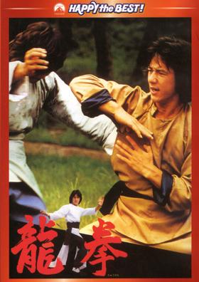 龍拳:DVDジャケット