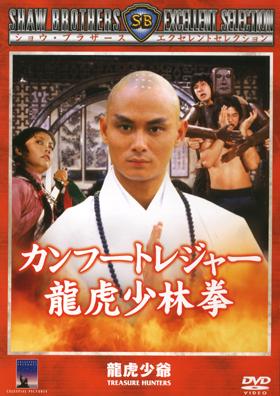 カンフートレジャー龍虎少林拳:DVDジャケット