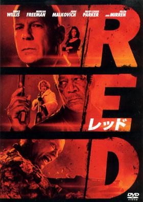 RED/レッド:DVDジャケット
