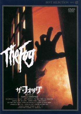 ザ・フォッグ:DVDジャケット