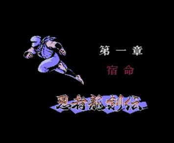 忍者龍剣伝:画像1