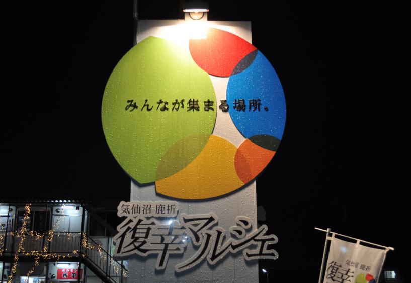 29 fukkou billboard