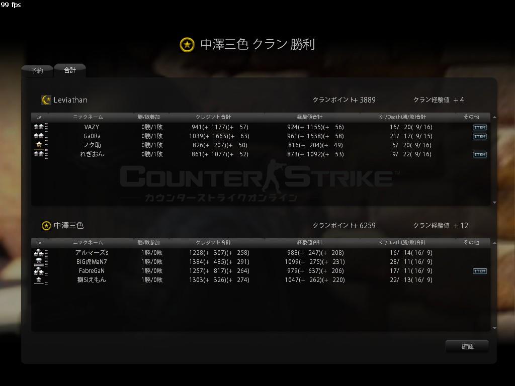 中澤三色006