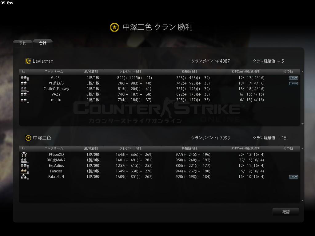 中澤三色007