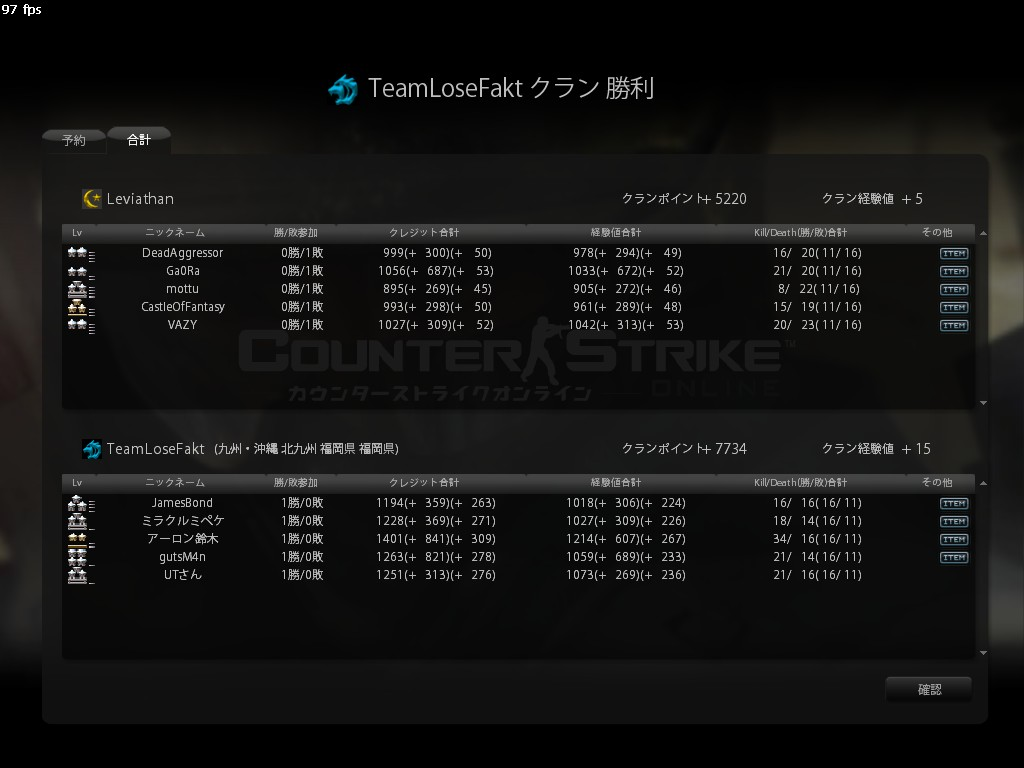 TeamLoseFakt003.jpg