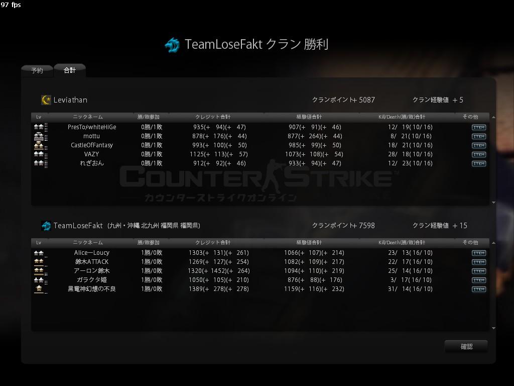 TeamLoseFakt004.jpg