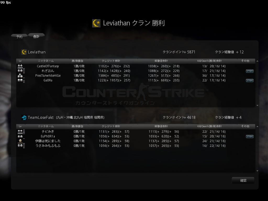 TeamLoseFakt004_20121203210512.jpg