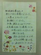 __hagaki.jpg