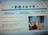 __merumaga_20130129132650.jpg