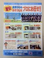 __mizumawari_20121126132245.jpg