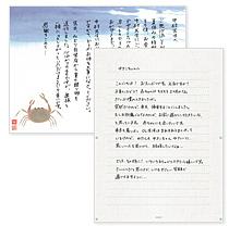 tegamibunrei-01_img-shiki.jpg