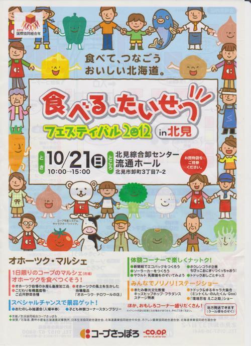 画像+003_convert_20121013094040