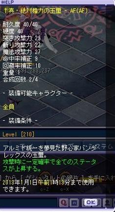 TWCI_2012_12_25_1_20_44.jpg