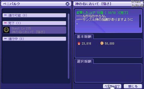 TWCI_2013_3_11_20_49_53.jpg