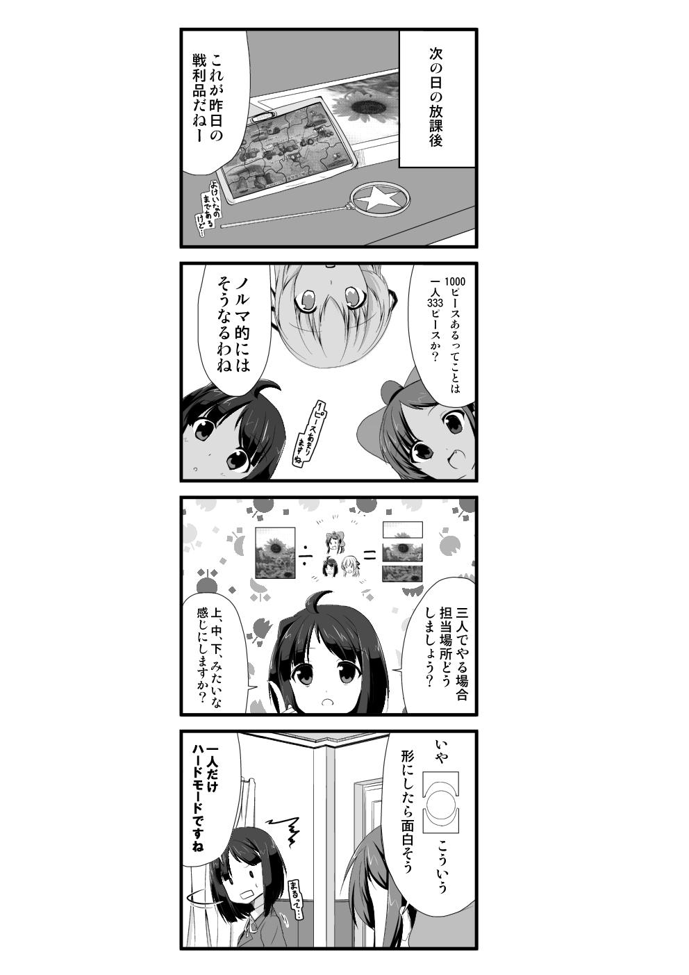 パズル部3話7-2