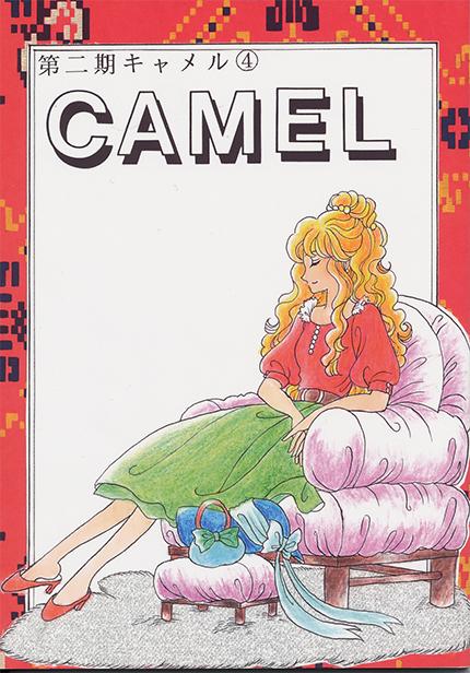 CAMEL4表紙