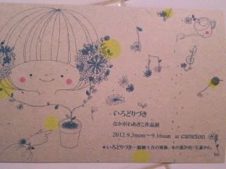 caneton-cafezakka-2012-08-19T13_21_21-1[1]
