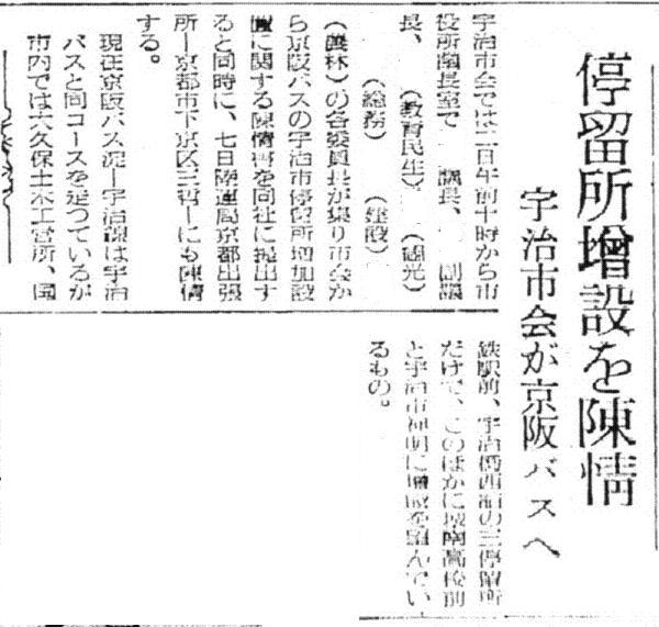 S30.9.3KY 宇治市会、京阪バスにバス停増設を陳情b