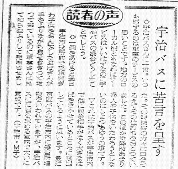 S30.9.9KY 宇治バスに苦言(投稿)b