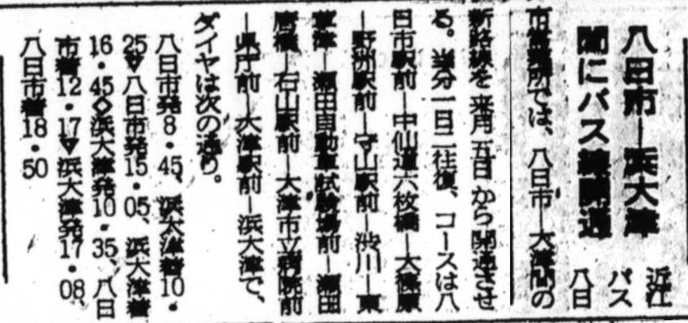 S32.8.28A 八日市‐浜大津バス開通b