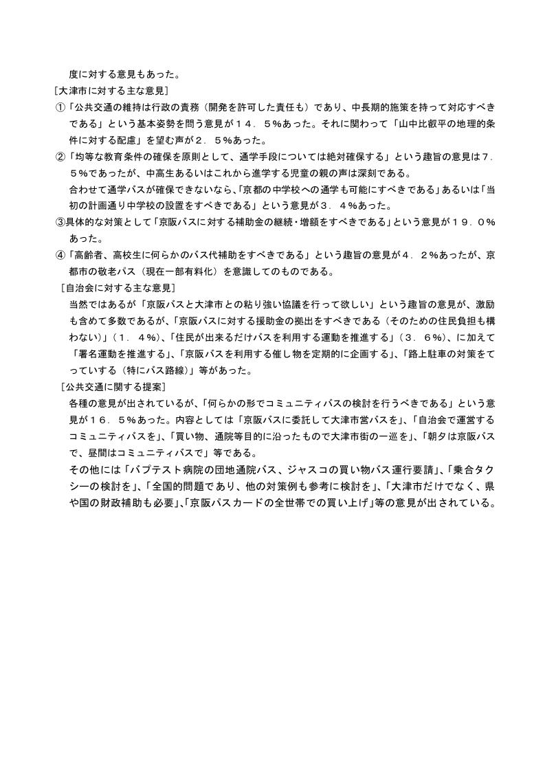 月報 アンケート報告_002