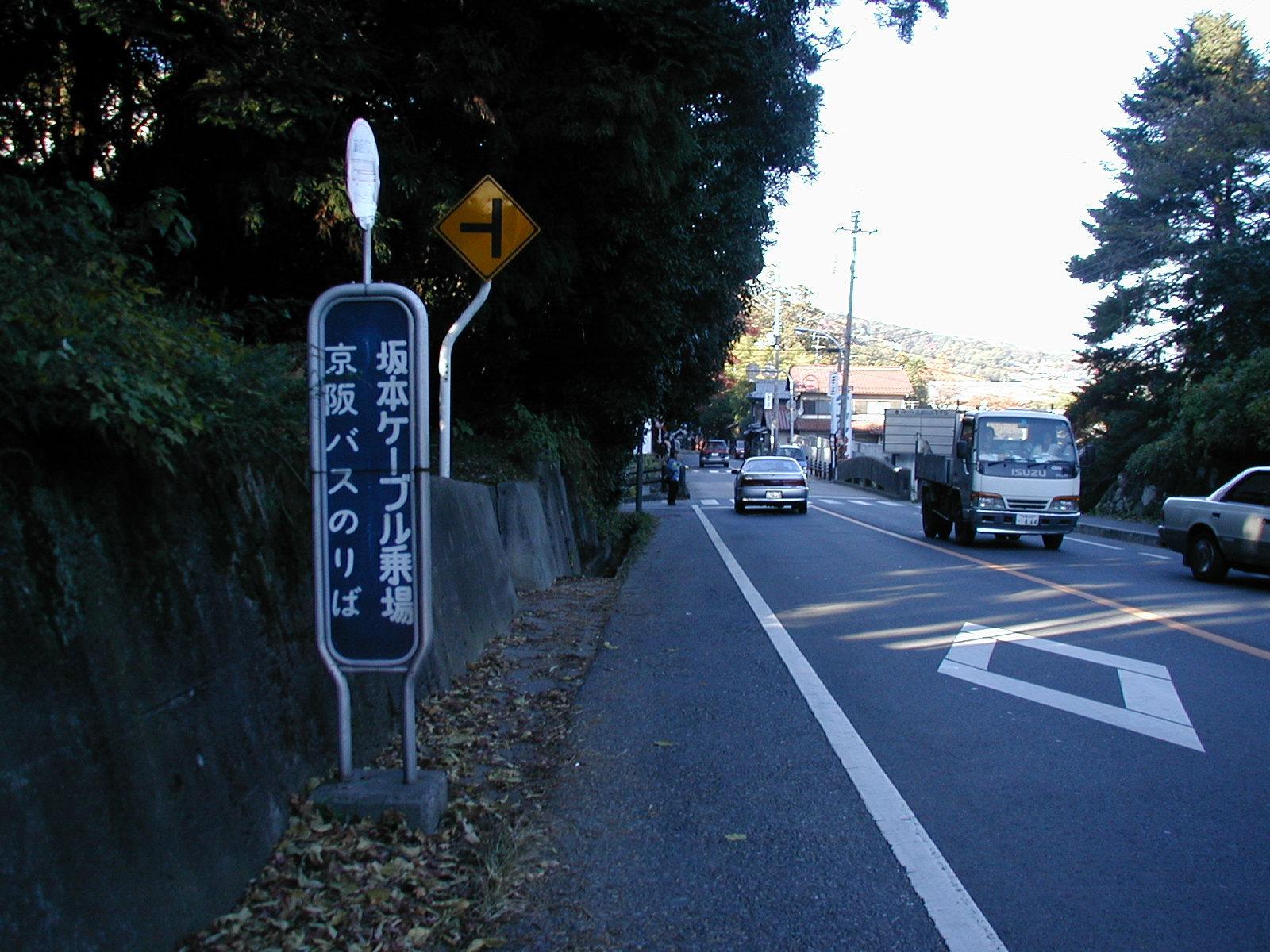 坂本ケーブル乗場