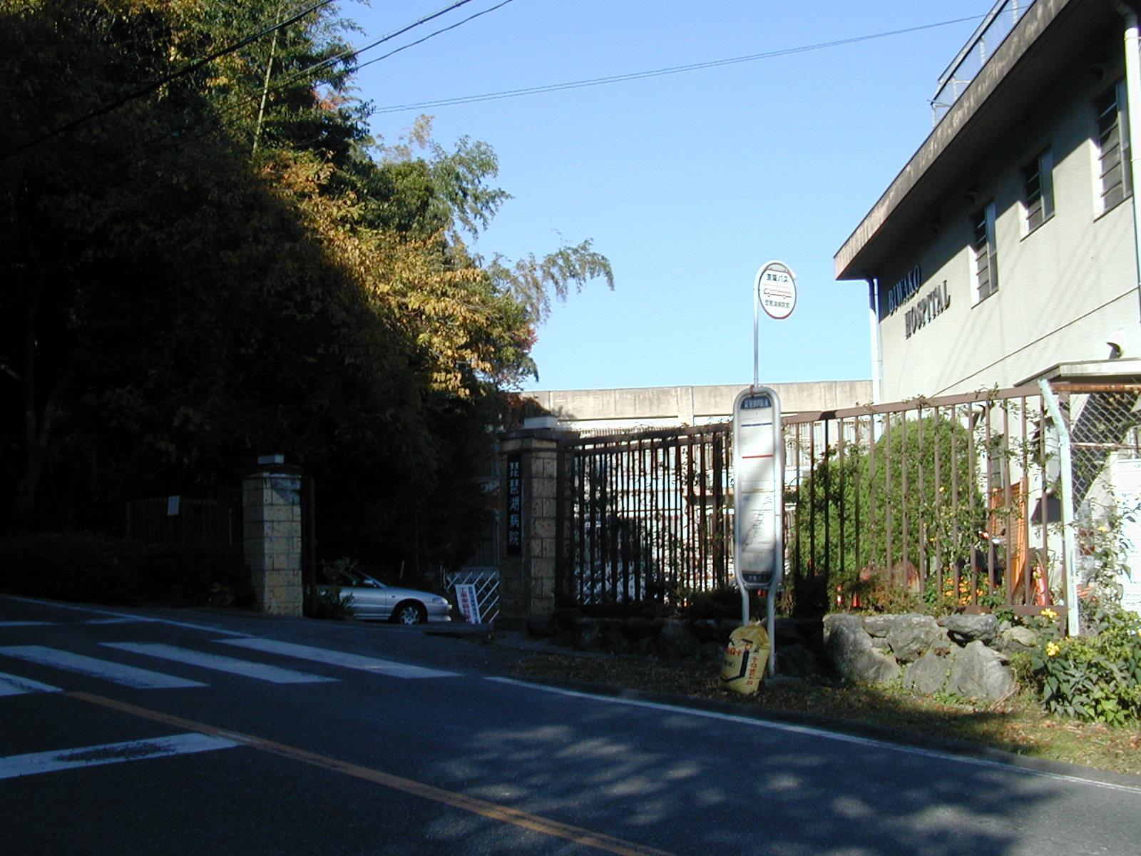 琵琶湖病院前