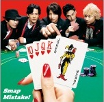 Mistake!/Battery(初回盤A CD+DVD)