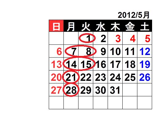 2012-5gatu-toumei[1]