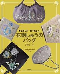 【0318】花刺しゅうのバッグ