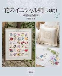 【0146】花のイニシャル2