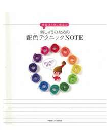 【0148】刺しゅうのための配色テクニックNOTE