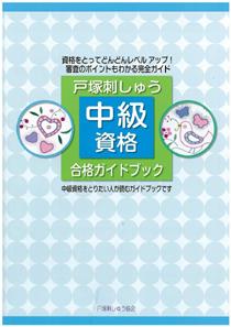 【0150】中級資格ガイドブック