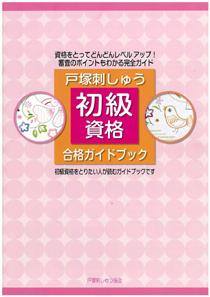 【0149】初級資格ガイドブック