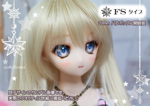 fs3_20mm.jpg