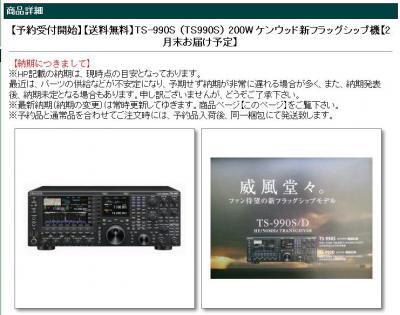 TS990A.jpg