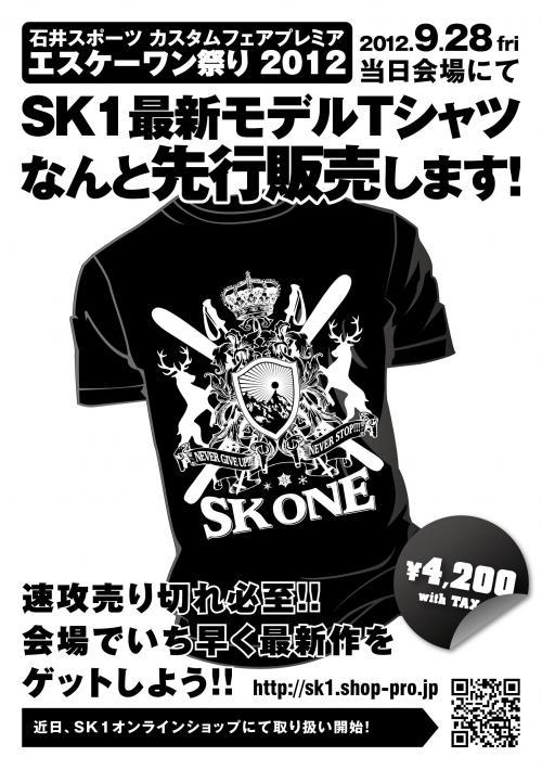 sk1_A5-02.jpg