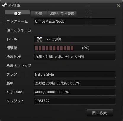 UnripeMasterNoob.jpg