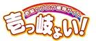 ikkyoi_side.jpg