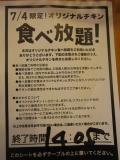 ケンタ食べ放題4